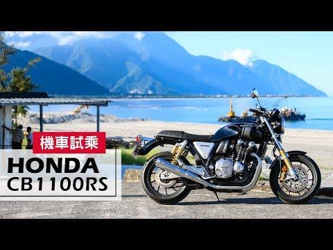 [Jorsindo] 宜靜宜動的復古新寵 -- Honda CB1100RS   試乘 Test Ride