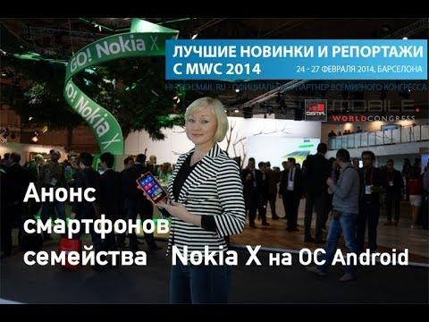 MWC 2014: Nokia X, Nokia X+, Nokia XL - семейство доступных смартфонов Nokia на ОС Android