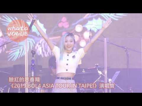 臉紅的思春期 《2019 BOL4 ASIA TOUR IN TAIPEI》演唱會