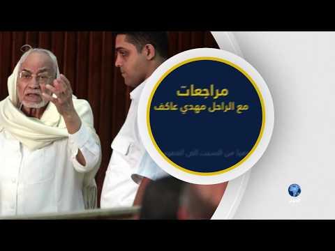 قناة الحوار تعيد بث مراجعات مع الراحل محمد مهدي عاكف