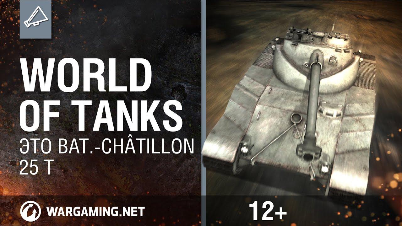 World Of Tanks. Это Bat.-Châtillon 25 t