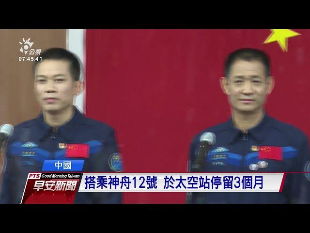 中國神舟12號將升空 3太空人將在天宮號太空站停留3個月