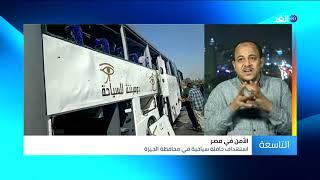 مصر.. صحفي يكشف دلالات تفجير حافلة سياحية بالجيزة ...