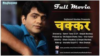 Chakkar चक्कर Full Movie Uttar Kumar (Dhakad Chhora)Lovely Sharma