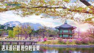 週末最好聽 輕快輕音樂 放鬆解壓 Relaxing Chinese Music- Best Relaxing Musics