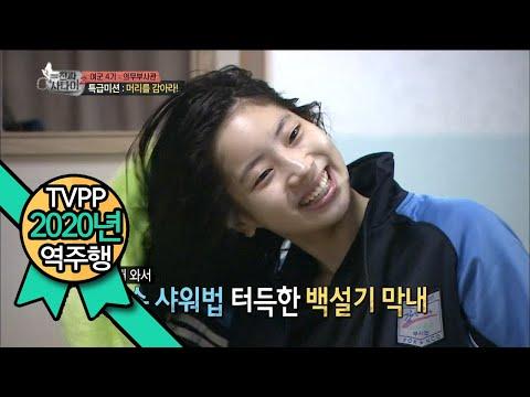 【TVPP】 DaHyun(Twice) - Take A Quick Shower , 다현(트와이스) – 초고속 샤워 @Real Man