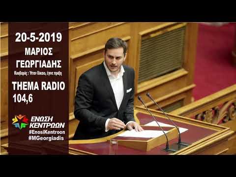 Μάριος Γεωργιάδης στο Θέμα Ράδιο (20-5-2019)