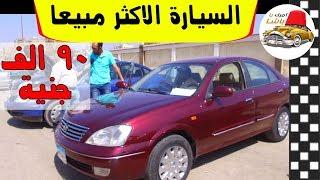 السيارة الاكثر مبيعا في سوق السيارات المستعملة في م ...