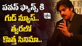 Pawan Kalyan New Movie Updates | Janasena Chief Pawan Kalyan Fans | Telugu News Latest | ALO TV