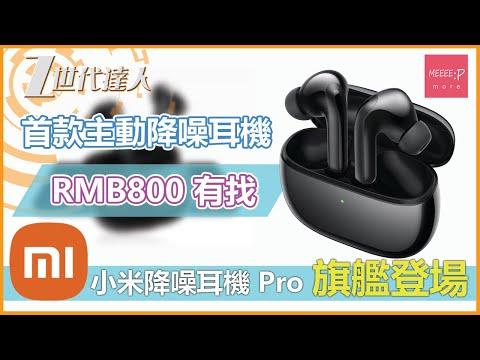小米降噪耳機 Pro 旗艦登場 | 首款主動降噪耳機 RMB800 有找