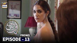 New Timings Alert - Pehli Si Muhabbat Episode 13 - Presented by Pantene - Promo - ARY Digital Drama