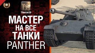 Мастер на все танки №47 Panther - от Tiberian39