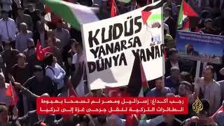 توتر بين أنقرة وتل أبيب بسبب مجزرة غزة     -