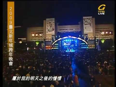 2009臺北新年城跨年晚會 - 梁靜茹 - 屬於