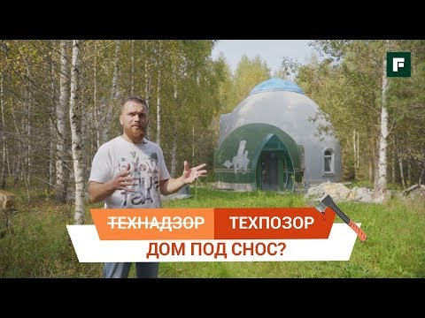 Строители-мошенники? История строительства круглого дома и разбор косяков // FORUMHOUSE
