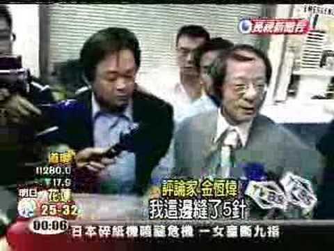 2006/08/24 民視新聞 金恆煒被林正杰毆打