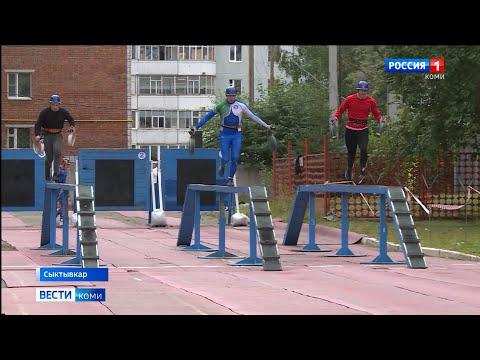 В Сыктывкаре стартовали республиканские соревнования по пожарно- спасательному спорту