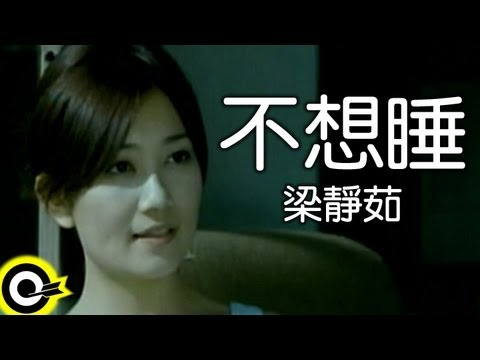 梁靜茹 Fish Leong【不想睡】Official Music Video