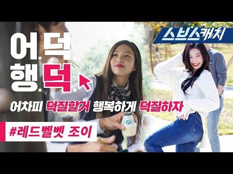 귓방망이 댄스로 런닝맨 레전드 찍은 레드벨벳 조이 액기스 모음!!《어덕행덕 / 스브스캐치》