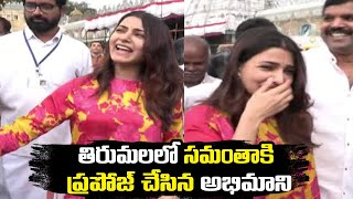 Actress Samantha laughs after young fan proposes in Tiruma..