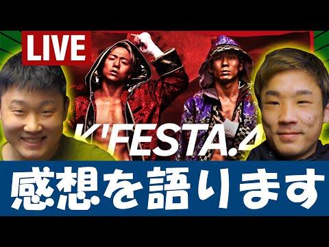 K'FESTA.4 Day.2 「武尊 VS レオナ・ぺタス」【ライブ配信】