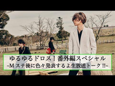 『ゆるゆるドロス! 番外編スペシャル』 ~Mステ後に色々発表するよ生放送トーク!!~