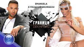 EMANUELA & KYRIACOS GEORGIOU - DEN MPORO / Емануела и Kyriacos Georgiou - Граници, 2020