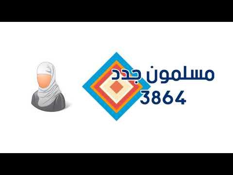 شبكة الإسلام الحق سنوات من الدعوة