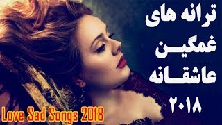 Persian Sad Love Music 2018 |Non-Stop Love Songs Playlist | بهترین آهنگ های غمگین عاشقانه ۲۰۱۸