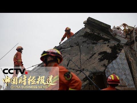 《中国财经报道》四川长宁6.0级地震,已导致12人死亡134人受伤 20190618 11:00 | CCTV财经