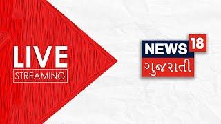 Gujarat ના ખૂણે ખૂણાના સમાચાર | દેશ દુનિયાની તમામ ખબરો આંગળીના ટેરવે  | News18 Gujarati LIVE