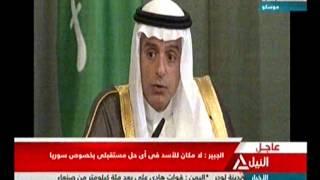 مؤتمر صحفي مشترك لوزيري خارجية السعودية وروسيا 11-08-2015     -
