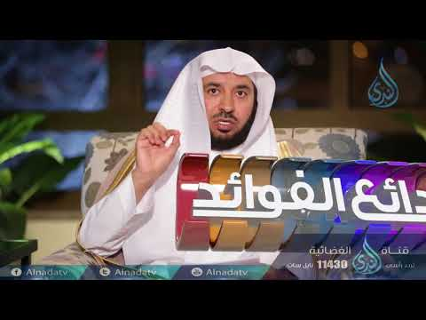 معني أن محمد رسول الله | بدائع الفوائد | ح2| الدكتور عبد الله السحيباني