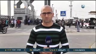 مراسل الغد: فتح معبر رفح لأول مرة تحت مسئولية السلطات الفلسطينية ...