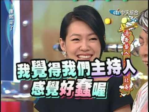 2010.09.24康熙來了完整版 通告藝人大富翁比賽