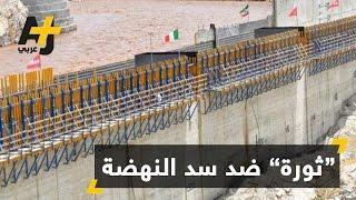 الإعلام المصري وسد النهضة     -
