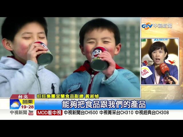 台灣20大國際品牌揭曉 旺旺第三名