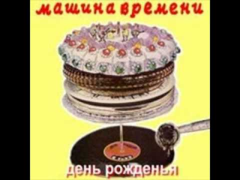 Машина Времени - Посвящение хорошему знакомому (1978)