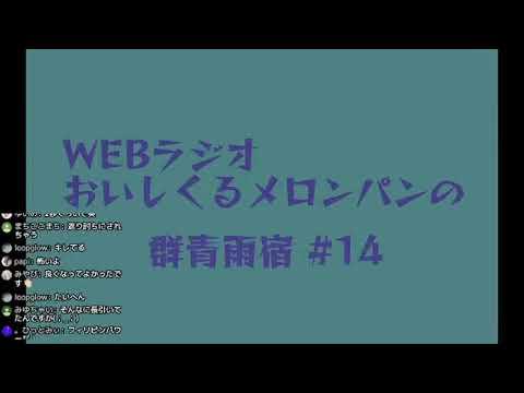 おいしくるメロンパンの「群青雨宿」第14回 2020.9.9(wed)放送