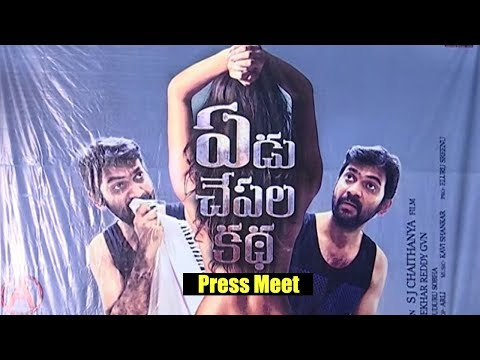 Yedu Chepala Katha Movie Press Meet