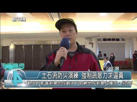 1040327觀天下新聞04 汐止區土石流防災演練 強制疏散力求逼真
