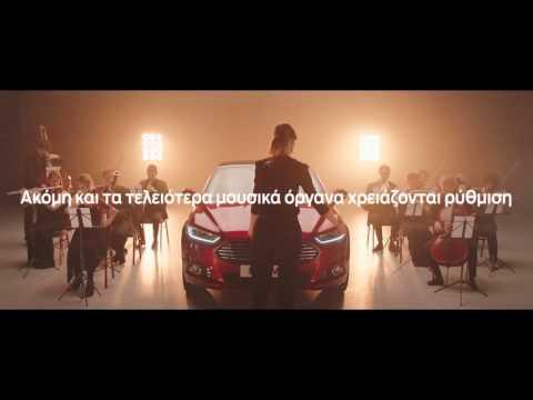 TUNED: Κορυφαίο ηχοσύστημα αυτοκινήτου από τη Sony