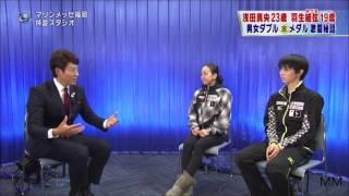GPF 2013 浅田真央(Mao Asada)&羽生結弦(Yuzuru Hanyu) インタビュー