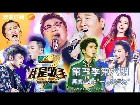 《我是歌手 3》第三季第6期完整版 I Am A Singer 3 EP6 Full:谭维维强势踢馆-Strong Battle By Sitar Tan【湖南卫视官方版1080p】20150206