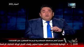 خير: هل ما جرى في الاسكندرية اليوم من حادث إرهابي قابل للتكرار في الايام ...
