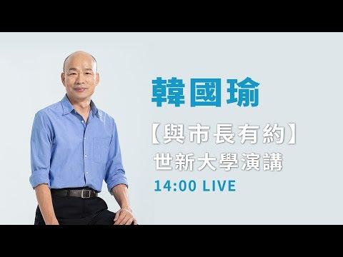 【全程影音】與市長有約! 韓國瑜世新大學演講
