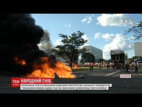 У Бразилії обурені корупцією люди підпалили та пошкодили урядові будівлі