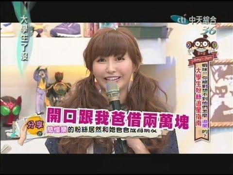 2014.04.08大學生了沒完整版 韓流粉絲的超強追星手冊