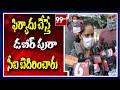 Keesara Tahasildar Nagarajus Wife Swapna Comments Over Dabeerpura CI Behaviour   99Tv Telugu