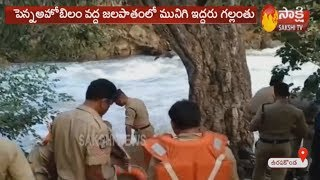 Two drowns in Penna Ahobilam waterfalls, Andhra Pradesh..